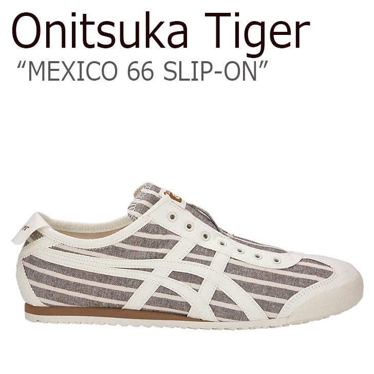オニツカタイガー メキシコ 66 スニーカー Onitsuka Tiger メンズ レディース MEXICO 66 SLIP-ON メキシコ 66 スリッポン BROWN CREAM ブラウン クリーム 1183A239-201 シューズ