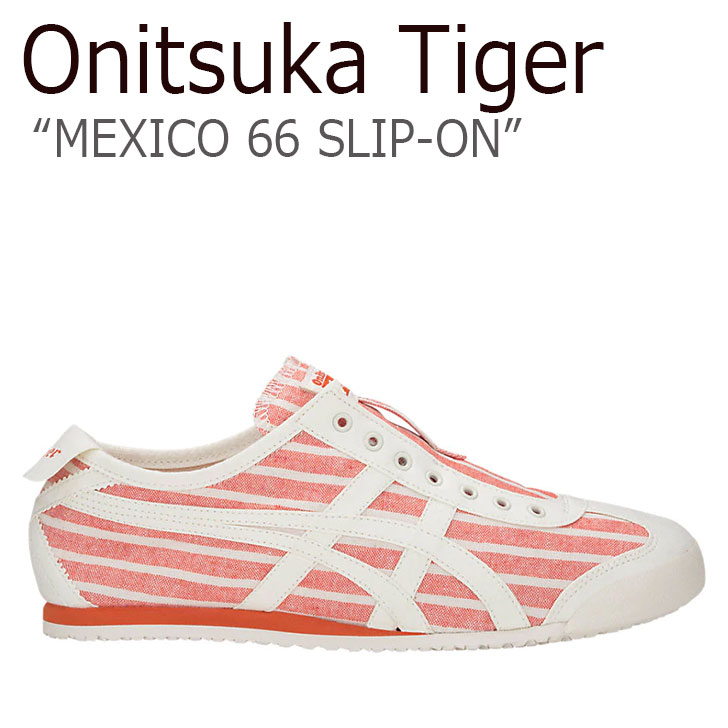 オニツカタイガー メキシコ66 スニーカー Onitsuka Tiger メンズ レディース MEXICO 66 SLIP-ON メキシコ 66 スリッポン ORANGE CREAM オレンジ クリーム 1183A239-801 シューズ