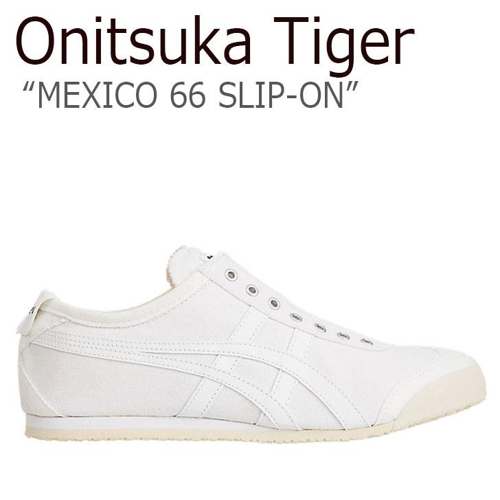 オニツカタイガー メキシコ66 スニーカー Onitsuka Tiger メンズ レディース MEXICO 66 SLIP-ON メキシコ 66 スリッポン ホワイト D528N-0101 TH528N-0101 シューズ