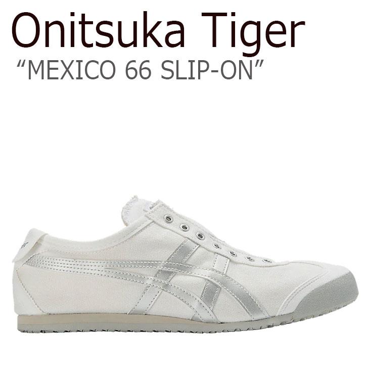 オニツカタイガー メキシコ 66 スニーカー Onitsuka Tiger メンズ レディース MEXICO 66 SLIP-ON メキシコ 66 スリッポン WHITE SILVER ホワイト シルバー D528Q-0193 シューズ