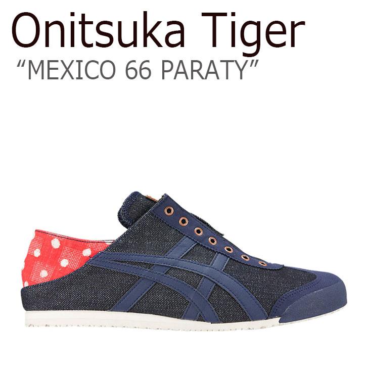 オニツカタイガー メキシコ66 スニーカー Onitsuka Tiger メンズ レディース MEXICO 66 PARATY メキシコ 66 パラティー INDIGO BLUE PEACOAT インディゴブルー ピーコート 1183A464-400 シューズ
