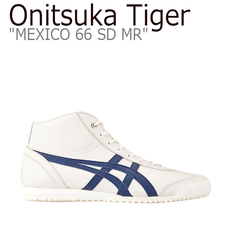 オニツカタイガー メキシコ66 スニーカー Onitsuka Tiger メンズ MEXICO 66 SD MR メキシコ66 スーパー デラックス CREAM クリーム INDIGO BLUE インディゴ ブルー 1183A591-200 シューズ
