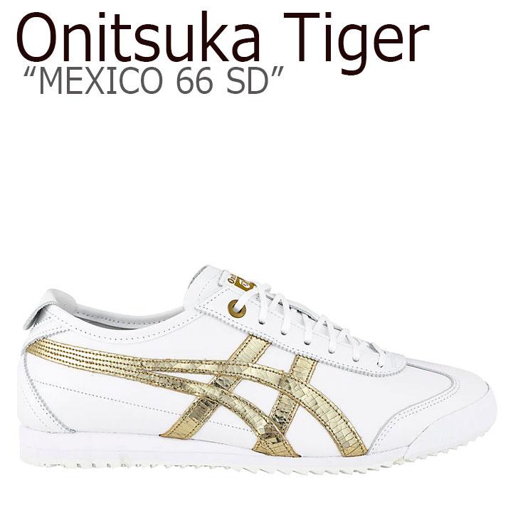 オニツカタイガー メキシコ66 スニーカー Onitsuka Tiger メンズ レディース MEXICO 66 SD メキシコ 66 WHITE RICH GOLD ホワイト ゴールド 1183A610-101 シューズ