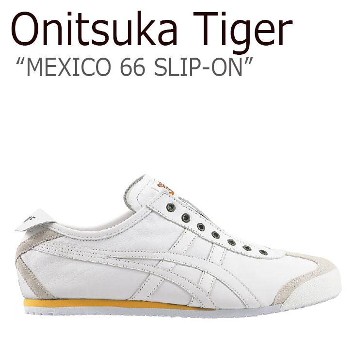 オニツカタイガー メキシコ 66 スニーカー Onitsuka Tiger メンズ レディース MEXICO 66 SLIP-ON メキシコ 66 スリッポン WHITE DARK SEPIA ホワイト ダークセピア 1183A617-100 シューズ