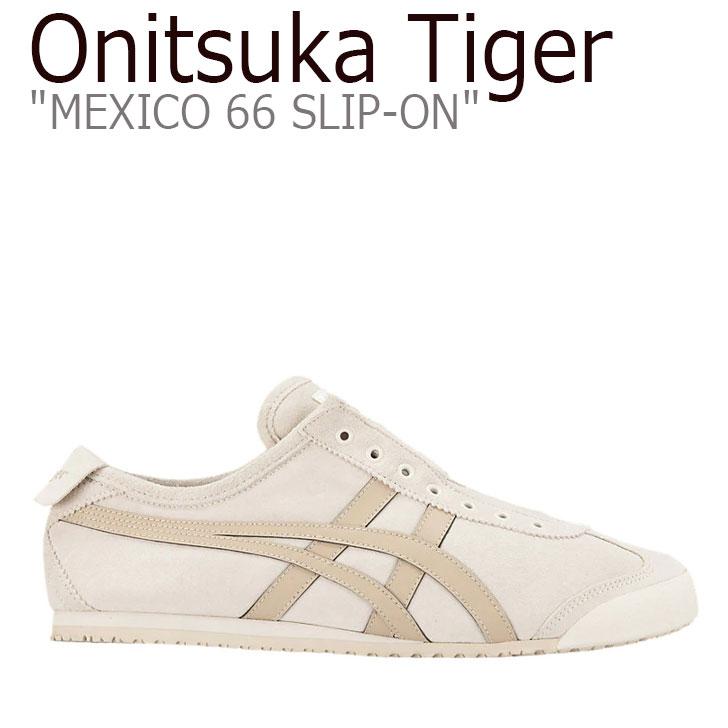 オニツカタイガー メキシコ66 スニーカー Onitsuka Tiger メンズ レディース MEXICO 66 SLIP-ON メキシコ 66 スリッポン BIRCH WOOD CREPE ブリーチ ウッドクリープ 1183A438-200 シュー