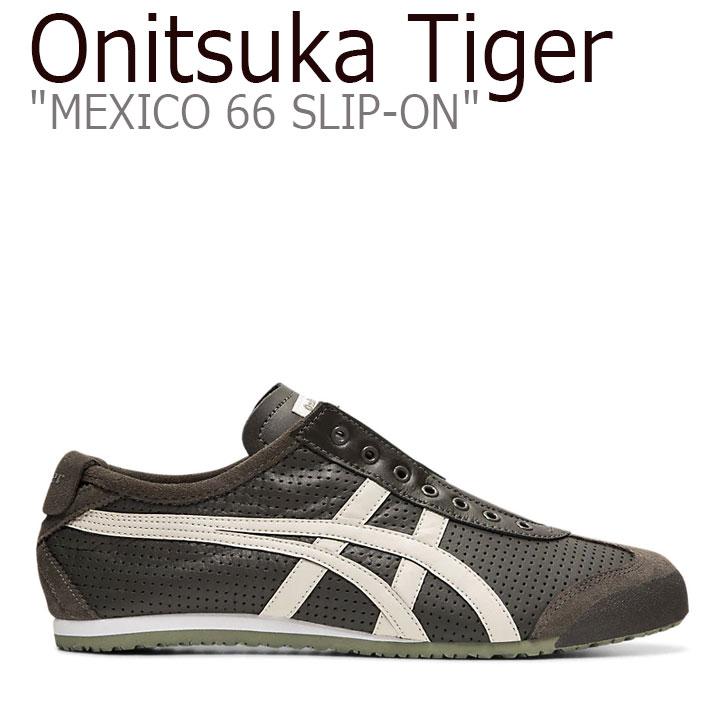 オニツカタイガー メキシコ66 スニーカー Onitsuka Tiger メンズ レディース MEXICO 66 SLIP-ON メキシコ 66 スリッポン DARK SEPIA OATMEAL ダークセピア オートミール 1183A621-251 シューズ