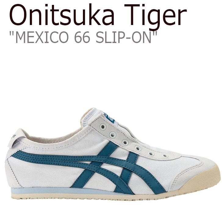 オニツカタイガー メキシコ66 スニーカー Onitsuka Tiger レディース MEXICO 66 SLIP-ON メキシコ 66 スリッポン WHITE ホワイト WINTER SEA ウィンター シー 1183A360-105 シューズ