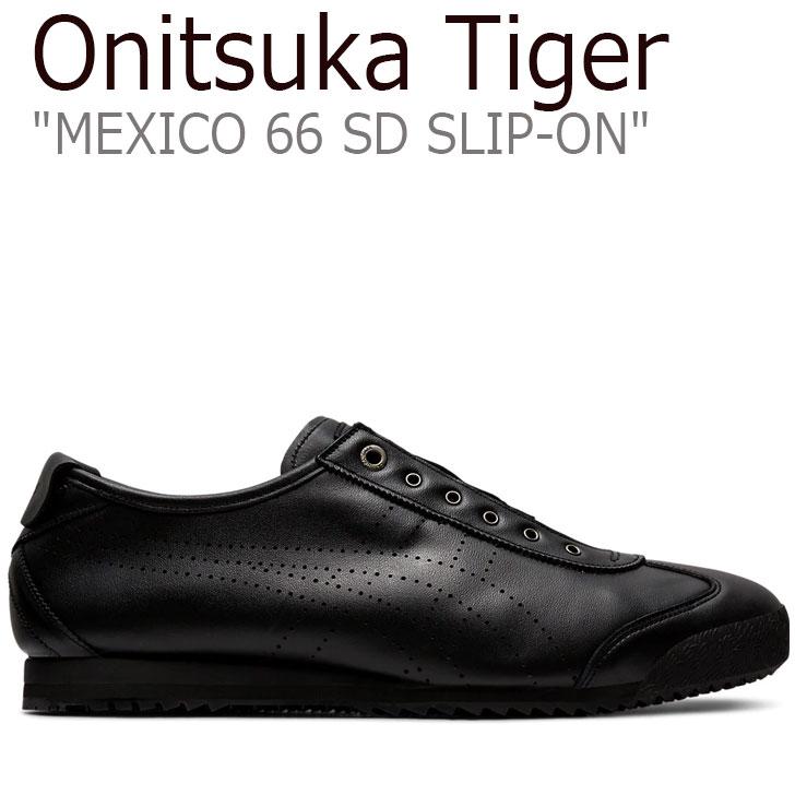 オニツカタイガー スニーカー Onitsuka Tiger メンズ レディース MEXICO 66 SD SLIP-ON メキシコ 66 SD スリッポン BLACK ブラック 1183A711-001 シューズ
