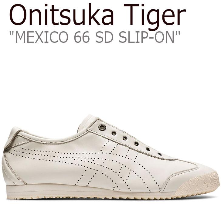オニツカタイガー スニーカー Onitsuka Tiger メンズ レディース MEXICO 66 SD SLIP-ON メキシコ 66 SD スリッポン CREAM クリーム 1183A711-100 シューズ