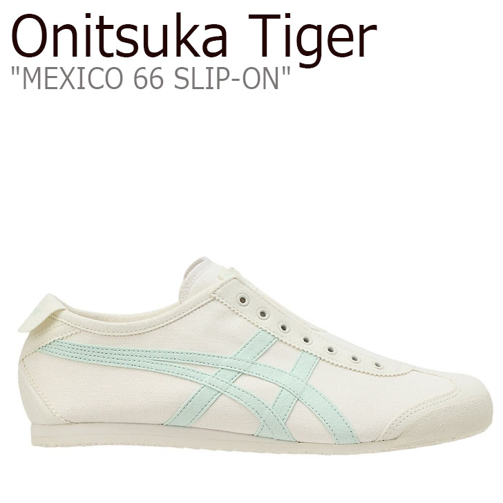 メンズ MEXICO Tiger 1183A943-100 66 シューズ メキシコ スニーカー ミント スリッポン MINT オニツカタイガー 66 TINT クリーム Onitsuka CREAM ティント SLIP-ON レディース
