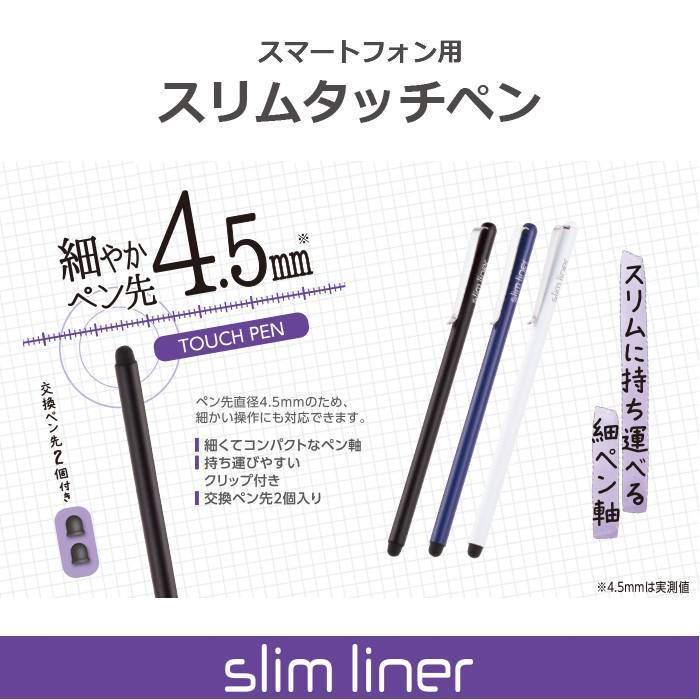送料無料 メール便出荷 日本最大級の品揃え スマホ用 倉 スリムタッチペン エレコム スマートフォン用 P-TPSLIM