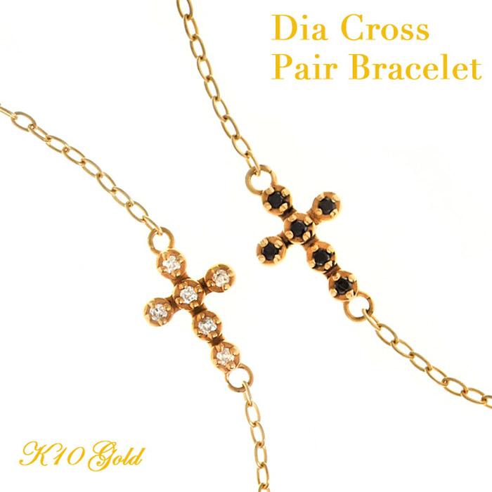 ペア ブレスレット クロス K10 ペアブレスレット ダイヤモンド 10金のクロスがさり気なく輝く クロス ペアブレスレット pair gold cross bracelet ホワイトデーギフト【送料無料】 プレゼント 母の日 ギフト