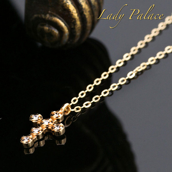 ネックレス ダイヤ K18 18金 クロス ダイヤモンド プチ【送料無料】 プレゼント 母の日 ギフト