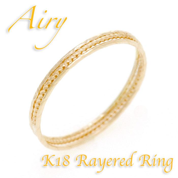 Airy リング レディース K18 18金 イエローゴールド レイヤード 18k 華奢 3連 指輪 重ね着け ピンキーリング シンプル ブランド【送料無料】 プレゼント 母の日 ギフト