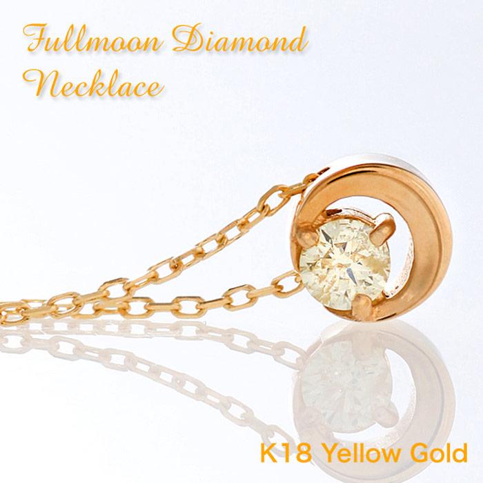 【9日限定P5倍 クーポンも】K18 ネックレス ダイヤモンド 三日月 一粒ダイヤ 18金 三日月 18K yellow gold diamond necklace 星 満月のようなイエローダイヤモンドが胸元で輝く 贈り物 記念日 クリスマス 女性 【送料無料】プレゼント ジュエリー ギフト