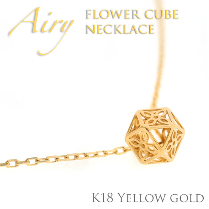 Airy 18金 K18 ネックレス キューブ フラワー 花 ゴールド 繊細 華奢 シンプル 立体 18K yellow gold cube flower necklace レディース 女性 プレゼント ギフト ゴールドネックレス【送料無料】 プレゼント 母の日 ギフト