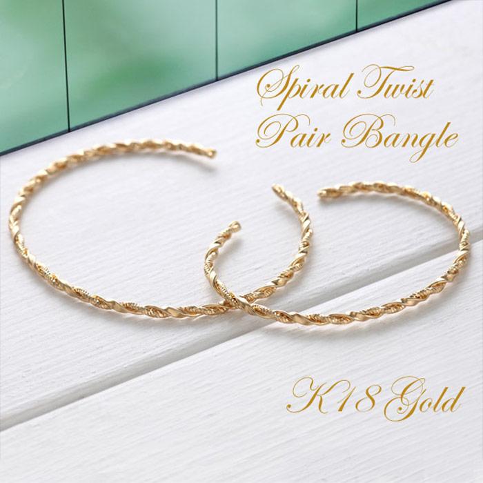 ペア バングル ブレスレット K18 ペアバングル 18金のヒネリがペアで飾る ペアブレスレット pair gold bangle bracelet ホワイトデー 送料無料 プレゼント 結婚祝い 出産祝い モバナナ 48時間限定ポイント お中元 喜寿祝