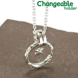 リングホルダー ペンダント ネックレス リング 【changeable】【送料無料】アラベスク彫りのレディースリング&星型チャームのホルダーセット 指輪をネックレスにする 通す プレゼント 母の日 ギフト