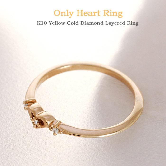 レイヤード リング K10 ゴールド Onlyハート ダイヤモンドリング プレゼント 母の日 ギフト