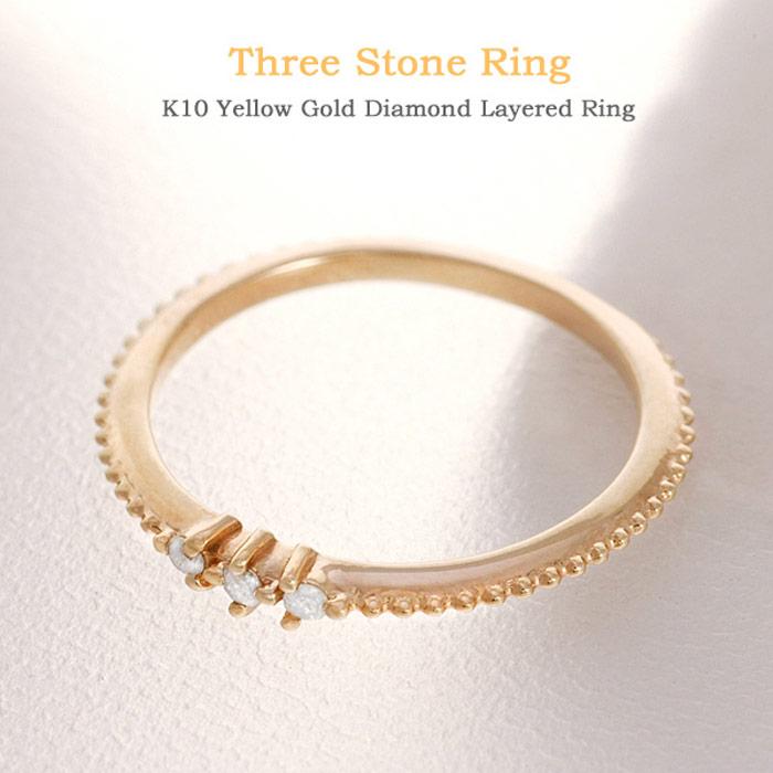 リング k10 3石 ダイヤモンド リング 指輪 贈りもの シンプル 【送料無料】ホワイトデーギフト 贈り物 プレゼント 母の日 ギフト