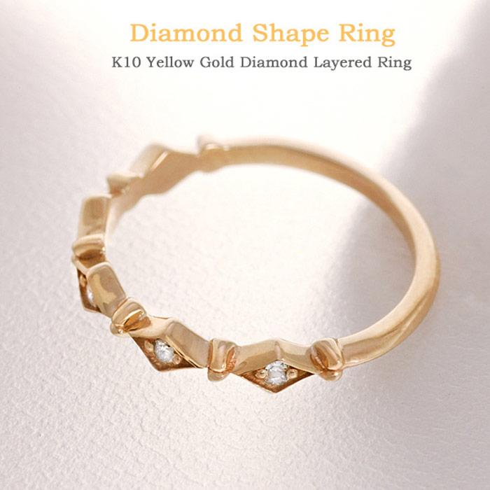 レイヤードリング 指輪 K10 ゴールド ダイヤシェイプリング プレゼント 結婚祝い 出産祝い ホワイトデー モバナナ