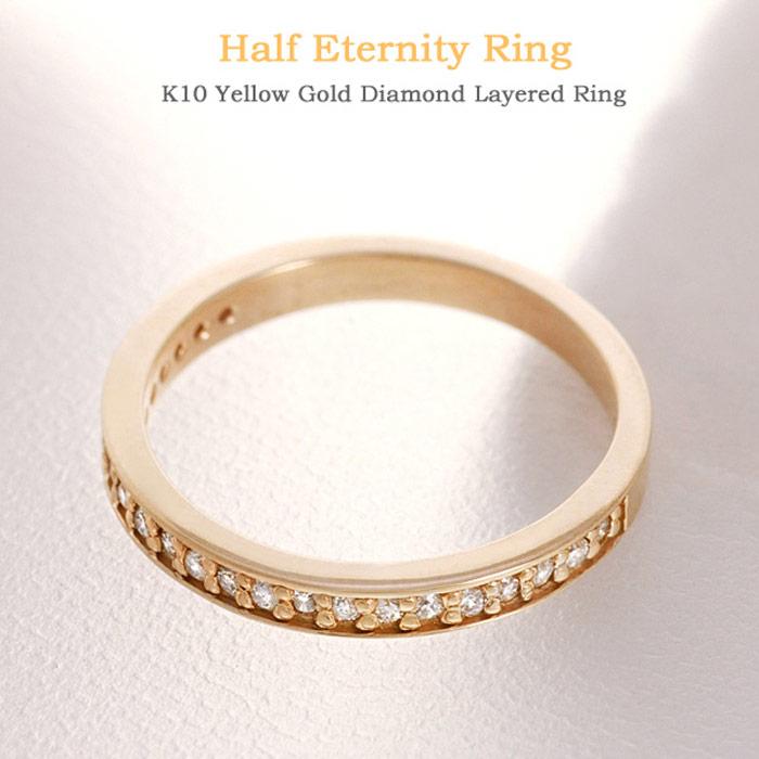 レイヤードリング 指輪 K10 ダイヤモンド ハーフエタニティリング【送料無料】ホワイトデー ホワイトデー 贈り物【ゴールド/ダイヤ/送料無料】 プレゼント 結婚祝い 出産祝い ホワイトデー モバナナ