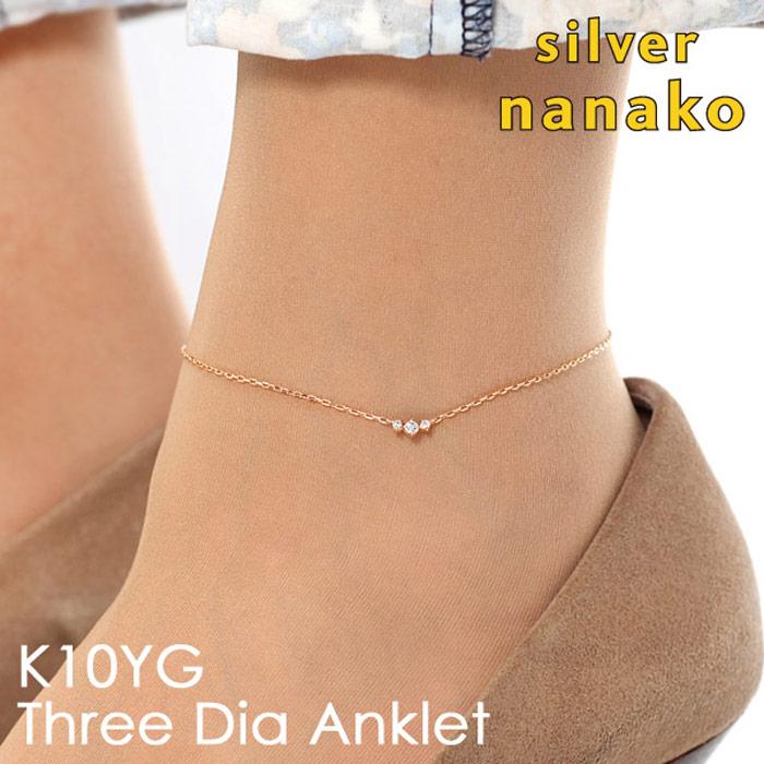 Airy K10 レディースアンクレット 10金 3石のダイヤモンドが飾る上質なゴールド 足首を美しく飾る 10K gold anklet ジュエリー アクセサリー プレゼント 結婚記念 ギフト 誕生日【送料無料】 母の日 ギフト