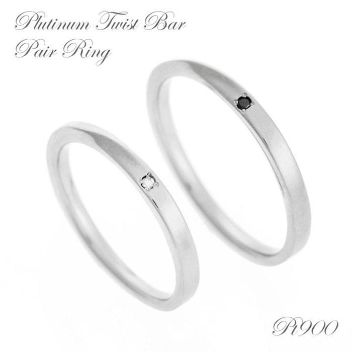 プラチナ Pt900 ペア リング 指輪 結婚指輪 ツイスト バー マリッジリング ペアリング ダイヤモンド シンプルリング ブライダル 結婚記念日 20年 10年 7年 5周年 2本セット 刻印 【送料無料】 プレゼント 結婚祝い 出産祝い モバナナ
