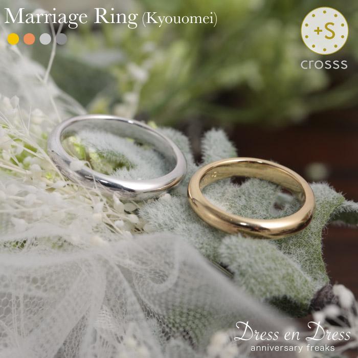 マリッジリング 結婚指輪 Pt900(プラチナ) K18(18金) YG/PG/WG ペアリング カップル 指輪 お互いの輝きが共振し合い高め合う Kyoumei リング crosss(クロスエス) ブランド 元HASUNA(ハスナ) デザイナー【送料無料】