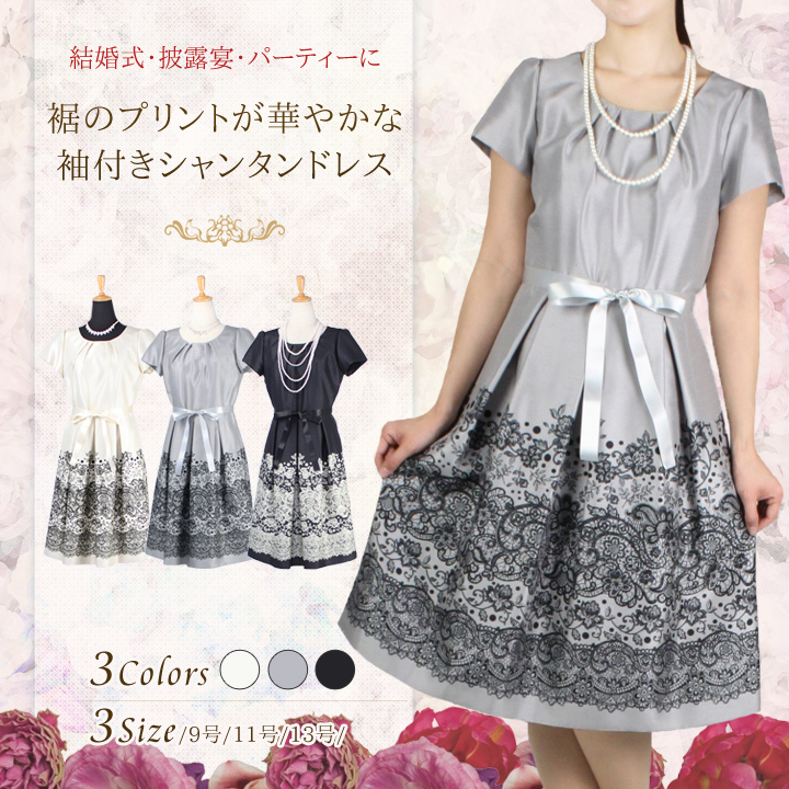 9df9927f23aac 楽天市場  11号・13号 裾のプリントが華やかな袖付きシャンタンドレス ...