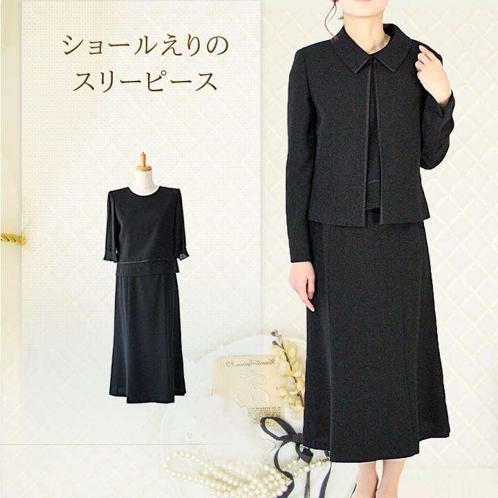 【9号・13号・15号】ショール衿のエレガントなブラックフォーマルスリーピース【喪服 礼服】