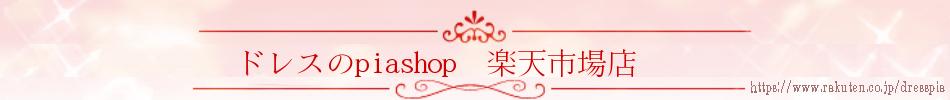 ドレスのpiashop 楽天市場店:パーティードレスやフォーマルドレスの通販