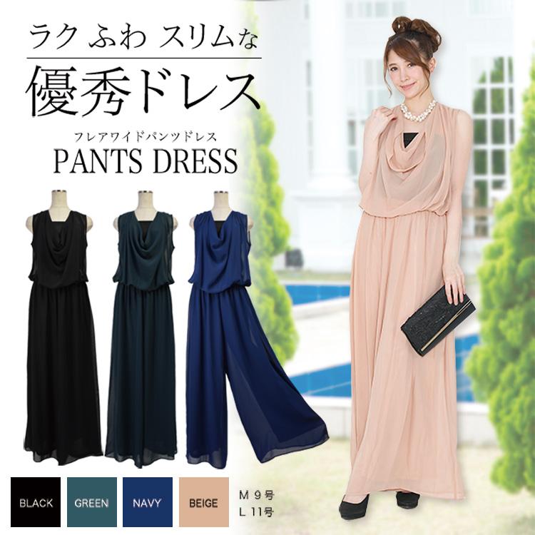 d5433fb0d11d8 パンツドレス 大きいサイズ ワンピース 結婚式 大人 上品 結婚式 二次会 服装 パーティードレス パンツ