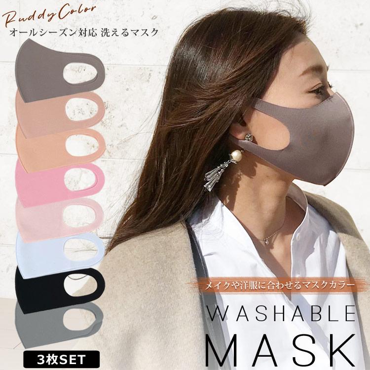 マスク 方 ポリエステル 洗い