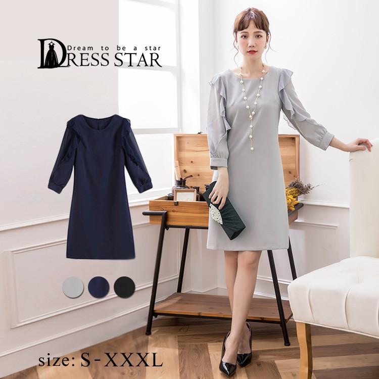 62d03f6880cce ドレス パーティー 大きいサイズ S M L XL XXL Aライン 体型カバー 袖異素材切り替え 卒業