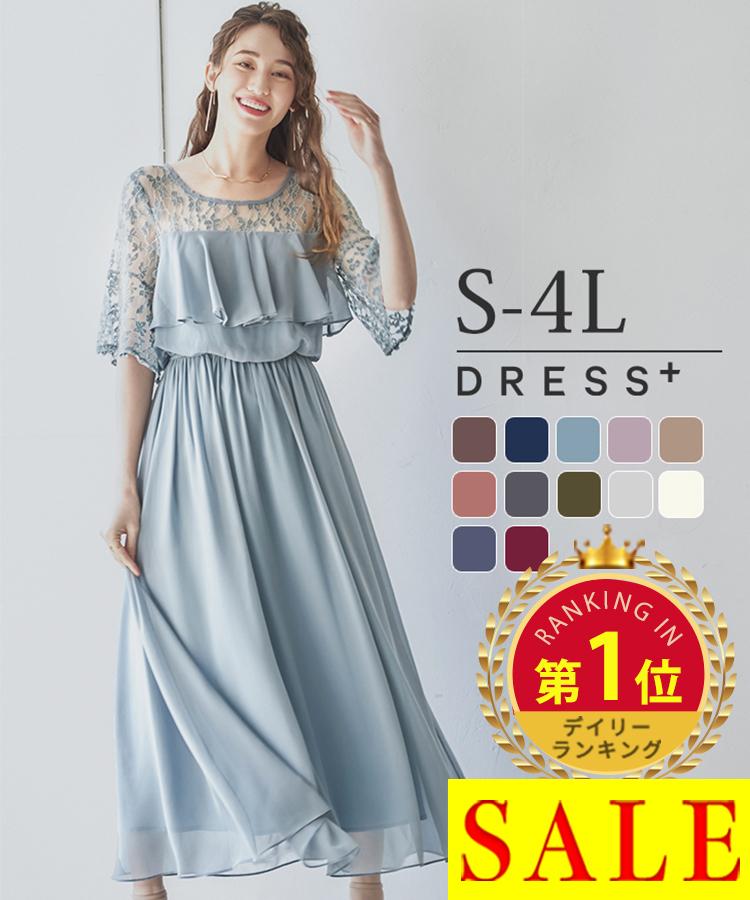 668b762b55ca4 結婚式ワンピースパーティードレスロングお呼ばれドレス