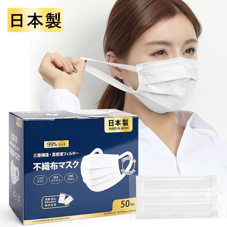 即納送料無料 日本製 マスク 50枚入 個包装 使い捨てマスク 三層構造 男女兼用 ウイルス飛沫 PM2.5 50枚 別倉庫からの配送 99%カット ウイルス対策 耳痛くない maskjp00204 クーポン利用で5930円