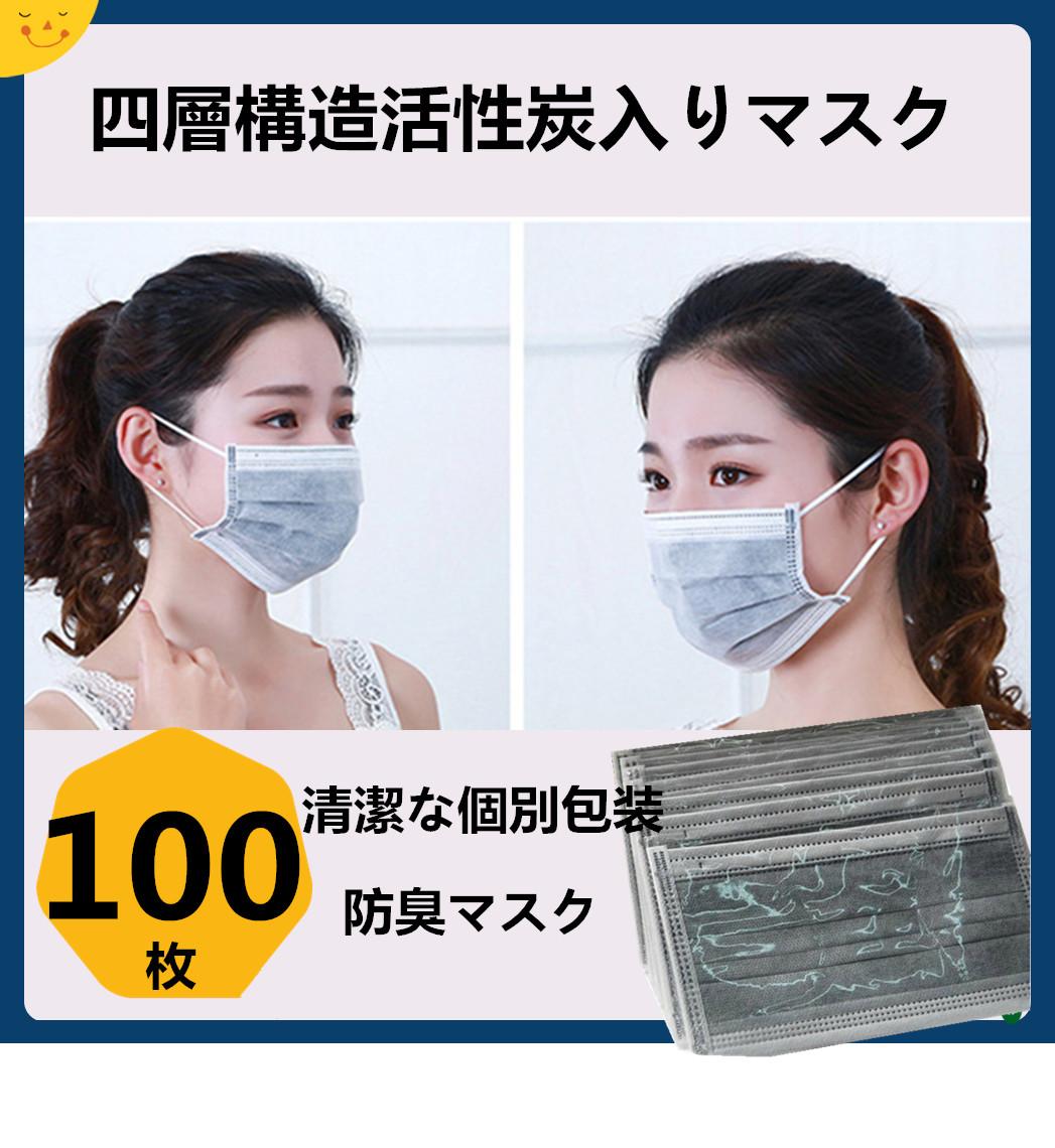 活性炭 入り マスク