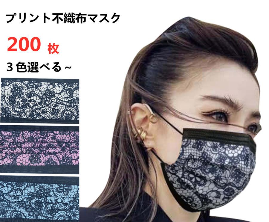 200枚マスク 成人用 使い捨てマスク 高品質新品 レース パール スーパーセール 超安値 不織布3層式 200枚セット ピンクマスク mask Dressystar 母の日 与え 3D立体加工