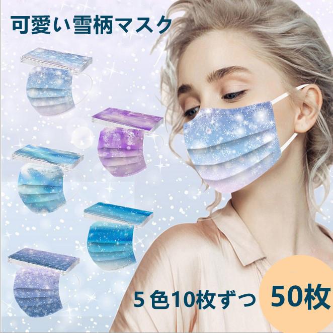 マスク 50枚入り 雪柄 スーパーセール 不織布マスク Dressystar カラー かわいい 成人用 通学 不織布3層式 mask 通勤 使い捨てマスク ラベンダー 3D立体加工 外出 お得セット