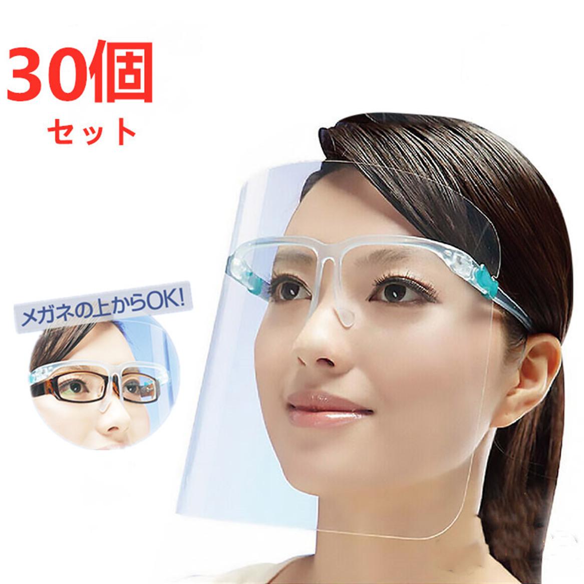 フェイスシールド 人気の製品 眼鏡型フェイスシールド メガネ式 スーパーセール 超安値 30枚セット フェイスガード目立たない 授与 メガネタイプ 飛沫防止 透明マスク 顔面保護マスク マスク併用 フェイスカバー 曇り止め 軽い 防護マスク スプラッシュシールド