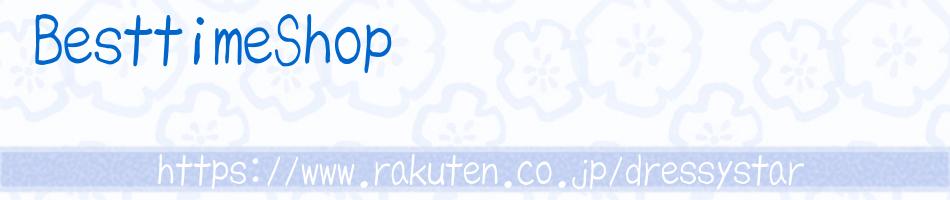 Dressystar(ドレッシースター):ファション専門店で女性を本当に美しく魅せるお洋服を提供いたす。