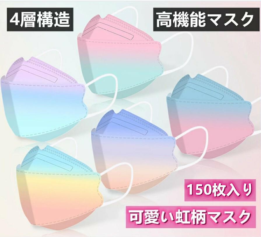 \マスク生活の気分転換 可愛い虹色 口紅が付きにくいタイプ 清潔便利 10枚入り包装 高機能マスク 大人用 顔にフィットで小顔効果 150枚セット 立体4層 通気 立体マスク 35%OFF 息苦しくない いよいよ人気ブランド マスク 送料無料 3D立体加工 kn95 4層立体構造 虹色 防塵 使い捨てマスク ファッションコーデ ほこり カラーマスク ウイルス PM2.5 花粉症 高密度フィルター mask