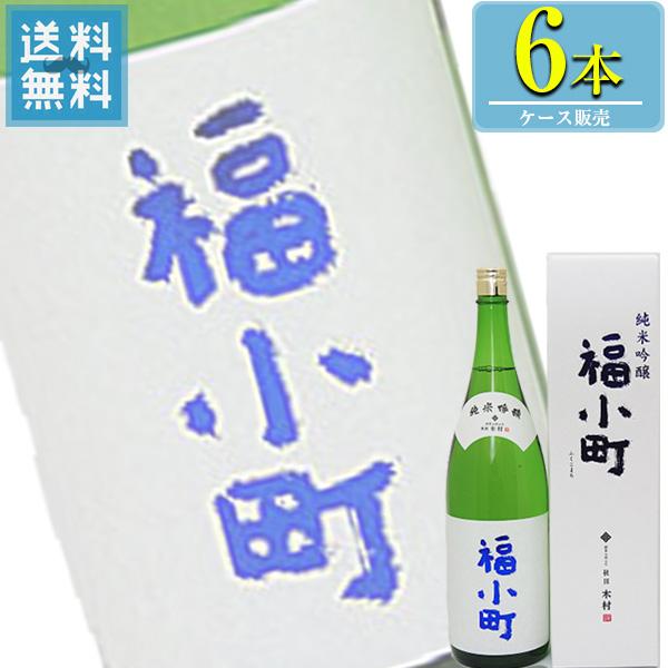 純米吟醸」1.8L瓶x6本ケース販売【清酒】【日本酒】【秋田】 木村酒造「福小町