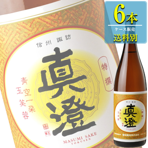 宮坂醸造 「特撰真澄 本醸造」1.8L瓶x6本ケース販売 (清酒) (日本酒) (長野)