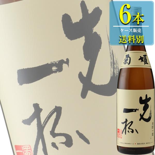 菊姫「先一杯(まずいっぱい)純米酒」1.8L瓶x6本ケース販売【清酒】【日本酒】【石川】