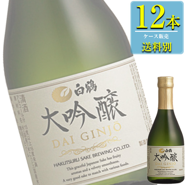 白鶴酒造 大吟醸 300ml瓶 x 12本ケース販売 (清酒) (日本酒) (兵庫)