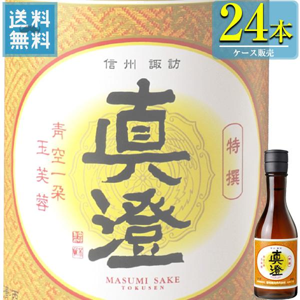 宮坂醸造 「特撰真澄 本醸造」300ml瓶x24本ケース販売 (清酒) (日本酒) (長野)
