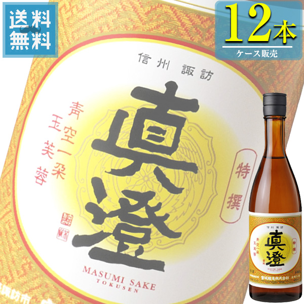 宮坂醸造 「特撰真澄 本醸造」720ml瓶x12本ケース販売 (清酒) (日本酒) (長野)