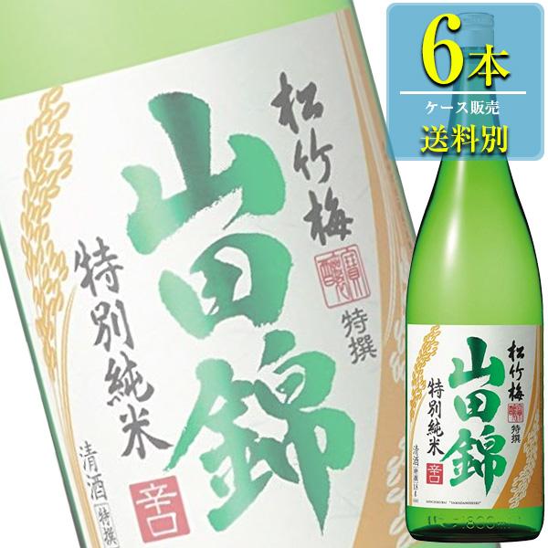 宝酒造 松竹梅 特撰 山田錦 特別純米 辛口 1.8L瓶 x 6本ケース販売 (清酒) (日本酒) (京都)